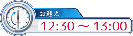 お迎え12:30~