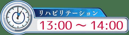 リハビリテーション13:00~14:00